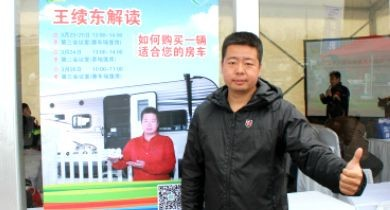 Image for Building The China RV Social Community: Wang Xudong Of RV Family [China (Beijing) International RV & Camping Exhibition]